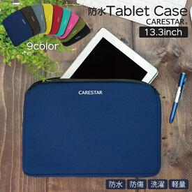タブレットケース ノートPCバッグ 完全防水ファスナー 洗えて清潔 インナーケース A4対応 汎用 パソコンケース 耐衝撃 最大 13.3インチ ipad MacBook surface Lenovo おしゃれ かわいい 小学生 ノートPC カナロア CARESTAR
