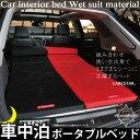 車中泊 マット ブラック 車中泊ベッド 防水 カナロア ウェットスーツ素材 簡易ベッド マットレス アウトドア キャンプ…