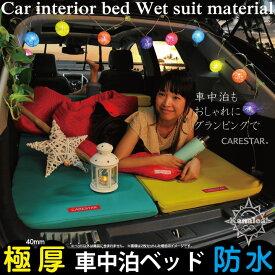 車中泊 マット マリンブルー 車中泊ベッド 防水 カナロア ウェットスーツ素材 簡易ベッド マットレス アウトドア キャンプ用品 グランピング 軽自動車 普通車 ミニバン 洗える 車 内装パーツのCARESTAR