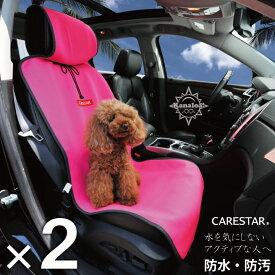 2席セット シートカバー 防水 ピンク カナロア シングル 1席 運転席・助手席用 ウェットスーツ素材 かわいい ペット アウトドア 汎用 軽自動車 普通車 兼用 洗える 布 カー シート カバー 車 内装パーツのCARESTAR