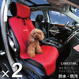 2席セット シートカバー 防水 レッド カナロア シングル 1席 運転席・助手席用 ウェットスーツ素材 かわいい ペット アウトドア 汎用 軽自動車 普通車 兼用 洗える 布 カー シート カバー 車 内装パーツのCARESTAR ケアスター