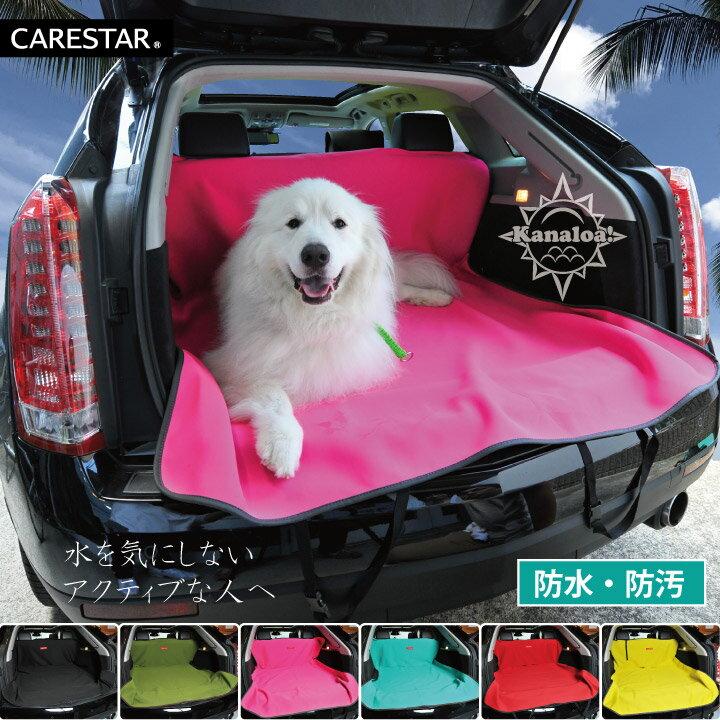 シートカバー 防水 後部座席 トランク用 ピンク カナロア ダブル ウェットスーツ素材 かわいい ペット ドッグ アウトドア 汎用 軽自動車 普通車 兼用 洗える 布 カー シート カバー 車 内装パーツのCARESTAR