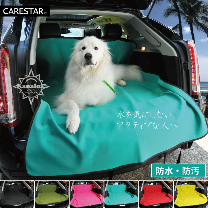 シートカバー 防水 後部座席 トランク用 マリン ブルー カナロア ダブル ウェットスーツ素材 かわいい ペット ドッグ アウトドア 汎用 軽自動車 普通車 兼用 洗える 布 カー シート カバー 車 内装パーツのCARESTAR