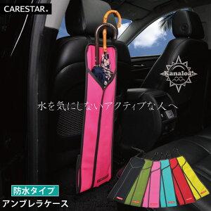 アンブレラケース 傘ホルダー 傘立て 傘 雨傘 ケース カバー バッグ 防水 ピンク カナロア ウェットスーツ素材 かわいい 汎用 洗える パラソル 日傘 雨 梅雨 レイングッズ かんたん 携帯 収納