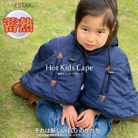 CARESTAR 蓄熱素材であったかい 防寒 キッズケープ ネイビー 風よけ 自転車 冬 暖かい ポンチョ マント ベビー 赤ちゃん 蓄熱 出産祝い かわいい ハグウェア CARESTAR