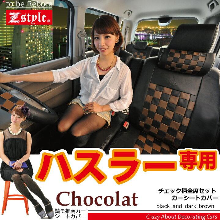 シートカバー 全席 セット スズキ ハスラー 専用 シートカバー ハスラー MR31S ショコラチェック ブラック&ダークブラウン 軽自動車 シートカバー&カー用品のZ-style Hustler seat cover