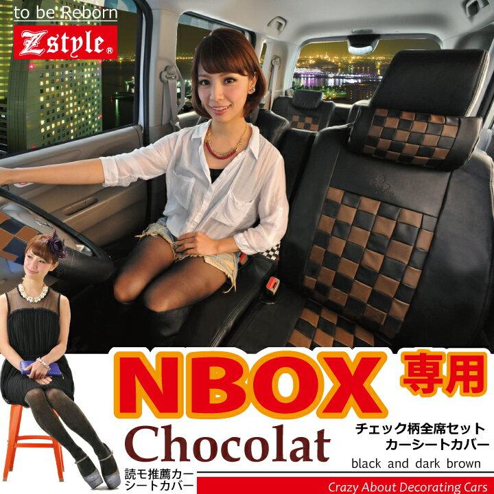 NBOX NBOXカスタム専用 シートカバー ショコラチェック ブラック&ダークブラウン ホンダ N BOX JF1 JF2 JF3 JF4 エヌボックス 軽自動車 z-style
