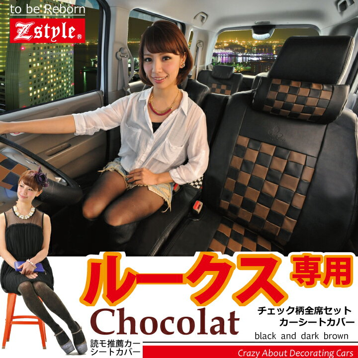 日産 ルークス シートカバー ML21S 車種専用 Z-style ブランド ショコラチェック ブラック&ダークブラウン シート・カバー 送料無料Z-style45