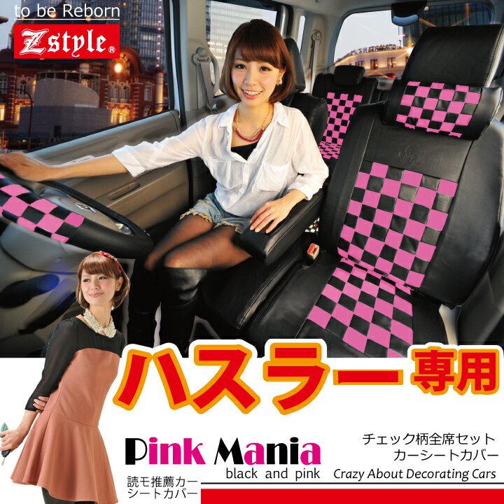 シートカバー 送料無料 スズキ ハスラー 専用 シートカバー MR31S かわいい ピンクマニアチェック ブラック&ピンク シート・カバー Z-style 軽自動車 車種別 専用タイプ Hustler seat cover