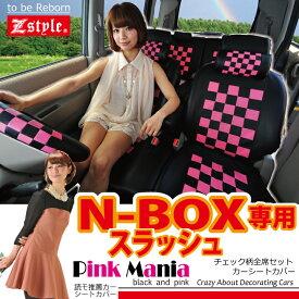 かわいい シートカバー N-BOXスラッシュ [ NBOX slush N/ ]車種専用全席セット 送料無料 Z-style SEATCOVER エヌボックススラッシュ専用チェックシートカバー ケアスター