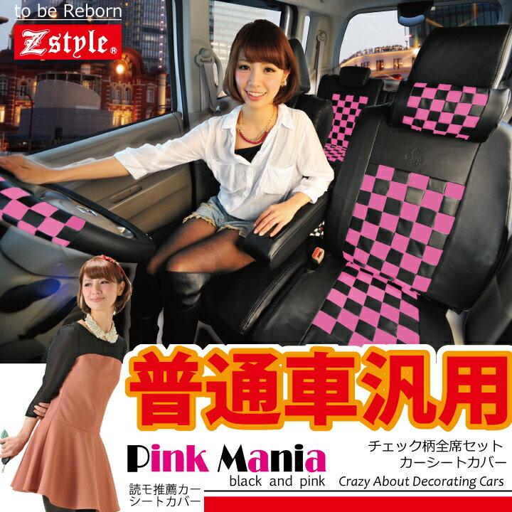 普通車用 シートカバー超かわいい ブラック&ピンク送料無料カラー黒×ピンクZ-styleピンクマニア簡単装着設計