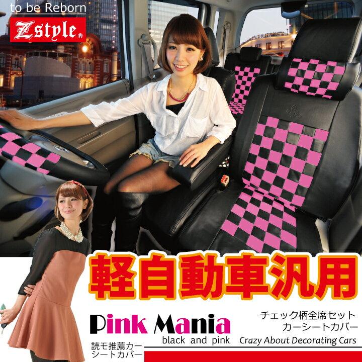 シートカバー軽自動車汎用タイプ【前席用2席分】ブラック&ピンク 送料無料 Z-style