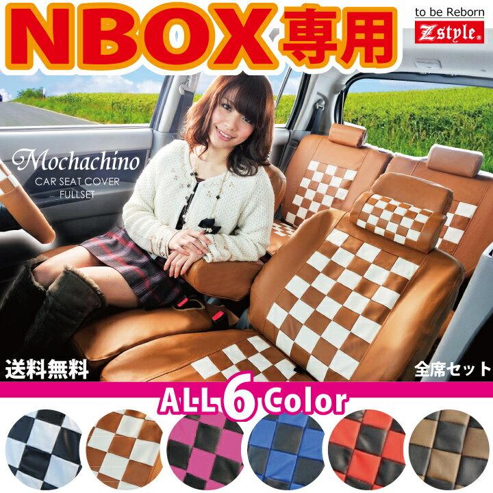 NBOX シートカバー チェック柄 レザー 全6色 モカチーノ他 ホンダ N BOX JF1 JF2 JF3 JF4 エヌボックス 軽自動車 z-style