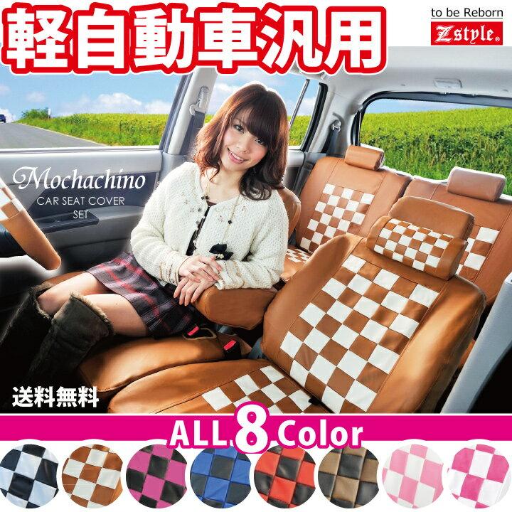 車種型式を問わない 軽自動車 汎用 シートカバー 送料無料 Zstyleオリジナル商品 全8色 チェック柄のシートカバー かわいいシートカバー