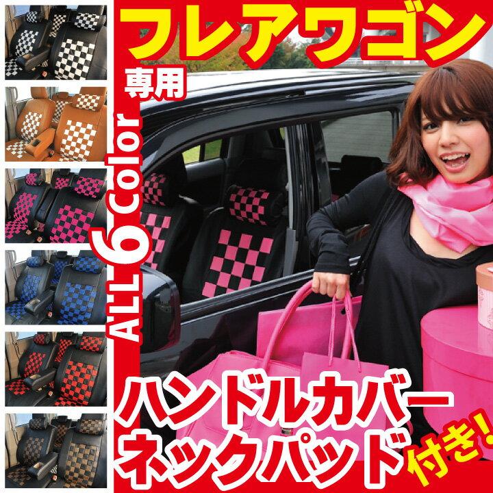 送料無料MAZDA フレアワゴン専用シートカバーハンドルカバーとネックパッド2コ付MM21S seatcoverプレイド車用シートカバーシリーズ 10P03Dec16