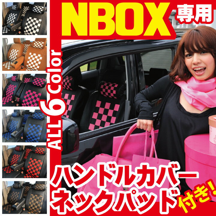 NBOX シートカバー コーディネートセット エヌボックス専用 ハンドルカバーとネッククッション付 プレイドシリーズ シートカバー&カー用品のZ-style 送料無料 ホンダ 軽自動車 車種別
