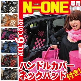 N-ONE シートカバー コーディネートセット 専用 ハンドルカバー・ネックパッド2コ付 ホンダ エヌワン 軽自動車 車種別 車用シートカバー プレイドシリーズ カー用品のZ-style 送料無料