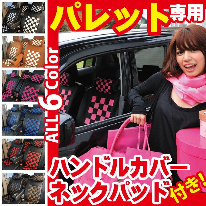 送料無料 パレット 専用 シートカバー ハンドルカバーとネックパッド2コ付 MK21S seatcover プレイド車用 シート カバー シリーズ シートカバー&カー用品のZ-style