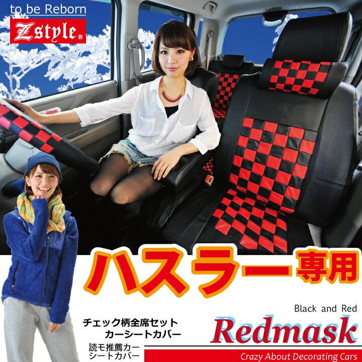 スズキ ハスラー 専用 シートカバー MR31S レッドマスクチェック シート・カバー Z-style Hustler seat cover