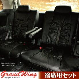 後席シートカバー トヨタ アクア 専用 リア席 [1列分] グランウィング ギャザー&レザー シートカバー 生地とフィット感の最高級品質 カーシートカバー ※オーダー受注生産(約45日)代引き不可