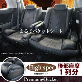後部座席 シートカバー トヨタ アクア 専用 リア席[1列分] プレミアムバケットシートカバー 安定のドライブとホールド感 カーシートカバー ※オーダー受注生産(約45日)代引き不可