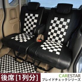 後部座席シートカバー ダイハツウェイク (WAKE) 専用 モノクロームチェック リア[1列分] シートカバー 生地とフィット感の最高級品質 カーシートカバー ※オーダー受注生産(約45日)代引き不可