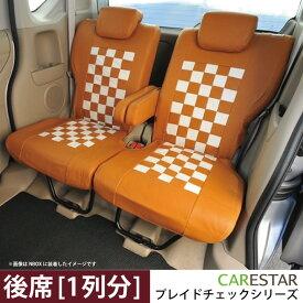 後部座席 シートカバー ダイハツ ブーン (BOON) 専用 モカチーノ チェック リア席 [1列分]シートカバー 生地とフィット感の最高級品質 カーシートカバー ※オーダー受注生産(約45日)代引き不可