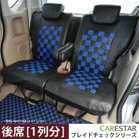 後部座席 シートカバー ホンダ NBOX シートカバー 専用 ディープブルー チェック リア席 [1列分]シートカバー カーシートカバー ※オーダー受注生産(約45日)代引き不可 ケアスター