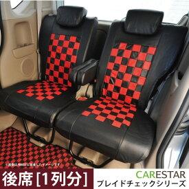 後部座席 シートカバー ダイハツ タント タントカスタム TANTO 専用 レッドマスク チェック リア席 [1列分]シートカバー カーシートカバー ※オーダー受注生産(約45日)代引き不可