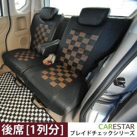 後部座席 シートカバー ホンダ NBOX シートカバー 専用 ショコラブラウン チェック リア席 [1列分]シートカバー カーシートカバー ※オーダー受注生産(約45日)代引き不可