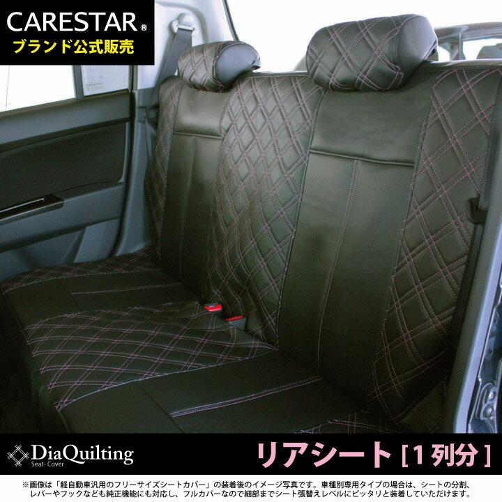 後部座席 シートカバー トヨタ シエンタ 専用 ピンク ダイヤ キルティング リア席[1列分]シートカバー カーシートカバー ※オーダー受注生産(約45日)代引き不可