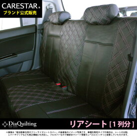 後部座席 シートカバー トヨタ アクア 専用 ピンク ダイヤ キルティング リア席[1列分]シートカバー エレガントでおしゃれなデザイン カーシートカバー ※オーダー受注生産(約45日)代引き不可