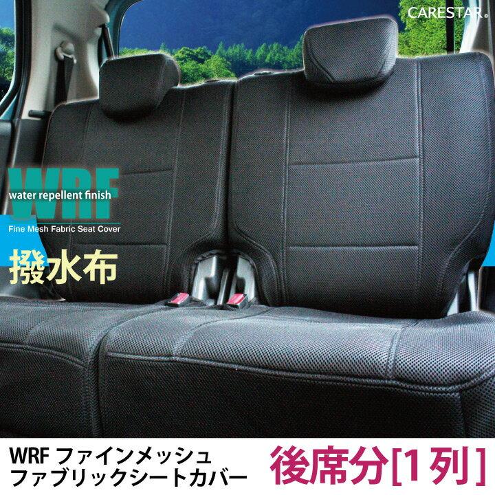 後席シートカバー トヨタ シエンタ 専用 リア席 [1列分] WRFファイン メッシュ ファブリック シートカバー カーシートカバー ※オーダー受注生産(約45日)代引き不可