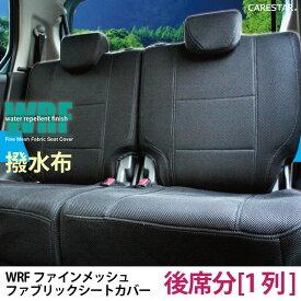 後席シートカバー トヨタ アクア 専用 リア席 [1列分] WRFファイン メッシュ ファブリック シートカバー カーシートカバー ※オーダー受注生産(約45日)代引き不可