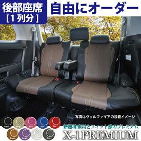 後部座席 シートカバー トヨタ アクア 専用 X-1プレミアムオーダー リア席[1列分]シートカバー カスタマイズ ※オーダー受注生産(約45日)代引き不可