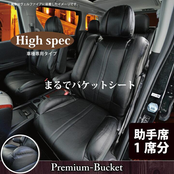 助手席用 シートカバー トヨタ シエンタ 専用 助手席[1席分] プレミアムバケットシートカバー 安定のドライブとホールド感 カーシートカバー ※オーダー受注生産(約45日)代引き不可