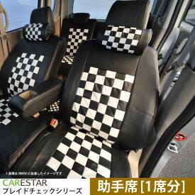 助手席用シートカバー ダイハツ タント タントカスタム TANTO 専用 モノクロームチェック 助手席[1席分] シートカバー カーシートカバー ※オーダー受注生産(約45日)代引き不可