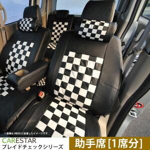助手席用シートカバー スズキ セルボ (CERVO) 専用 モノクロームチェック 助手席[1席分] シートカバー 生地とフィット感の最高級品質 カーシートカバー ※オーダー受注生産(約45日)代引き不