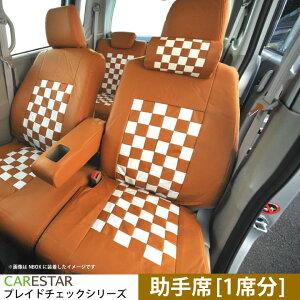 助手席用 シートカバー スズキ セルボ (CERVO) 専用 モカチーノ チェック 助手席[1席分]シートカバー 生地とフィット感の最高級品質 カーシートカバー ※オーダー受注生産(約45日)代引き不