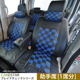 助手席 シートカバー トヨタ アクア 専用 ディープブルー チェック 助手席用[1席分]シートカバー 生地とフィット感の最高級品質 カーシートカバー ※オーダー受注生産(約45日)代引き不可