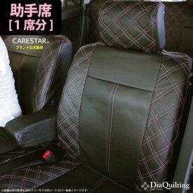 助手席用 シートカバー トヨタ アクア 専用 ピンク ダイヤ キルティング 助手席[1席分]シートカバー カーシートカバー ※オーダー受注生産(約45日)代引き不可
