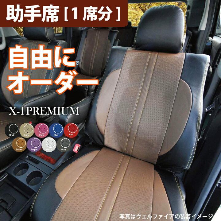 助手席用シートカバー トヨタ FJクルーザー 専用 X-1プレミアムオーダー 助手席 [1席分] シートカバー ランクルプラド カーシートカバー ※オーダー受注生産(約45日)代引き不可