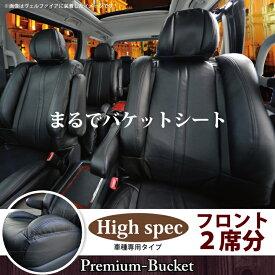 フロントシート トヨタ アクア 専用 前席 [1列分] プレミアム バケット シート シートカバー 安定のドライブとホールド感 カーシートカバー ※オーダー受注生産(約45日)代引き不可 ケアスター