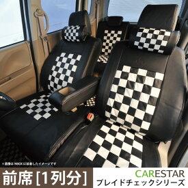 前席シートカバー ダイハツ キャストアクティバ (CAST_ACTIVA) 専用 モノクロームチェック フロント[1列分] シートカバー カーシートカバー ※オーダー受注生産(約45日)代引き不可