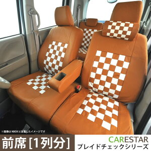 フロント シートカバー スズキ ハスラー [hustler] 専用 モカチーノ チェック 前席 [1列分]シートカバー 生地とフィット感の最高級品質 カーシートカバー ※オーダー受注生産(約45日)代引き