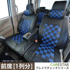 フロント シートカバー トヨタ アクア 専用 ディープブルー チェック 前席 [1列分]シートカバー 生地とフィット感の最高級品質 カーシートカバー ※オーダー受注生産(約45日)代引き不可
