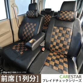 フロント シートカバー ダイハツ アトレーワゴン (ATRAI_WAGON) 専用 ショコラブラウン チェック 前席 [1列分]シートカバー カーシートカバー ※オーダー受注生産(約45日)代引き不可