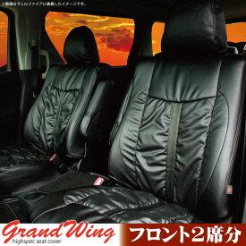 フロントシート ホンダ NBOX シートカバー 専用 前席 [1列分] グランウィング ギャザー&レザー シートカバー カーシートカバー ※オーダー受注生産(約45日)代引き不可