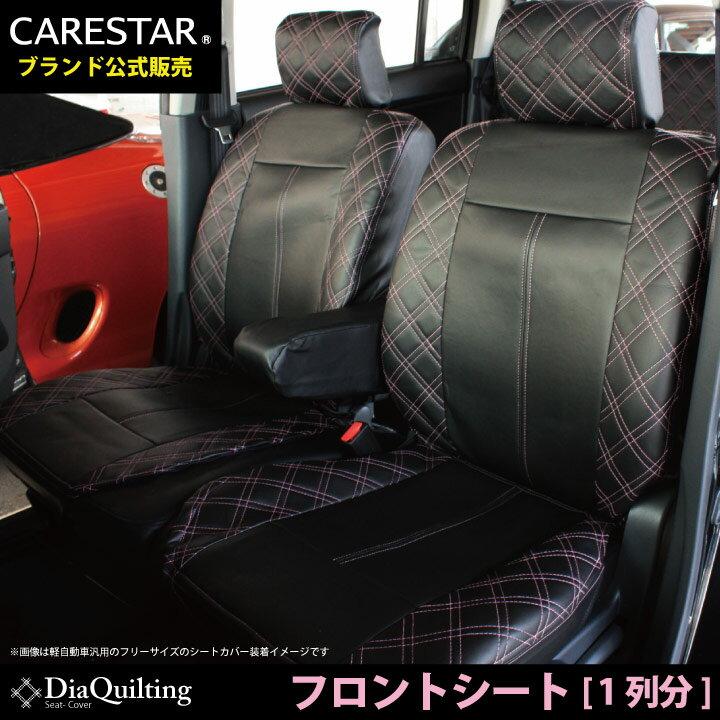 フロントシート トヨタ シエンタ 専用 前席 [1列分] ピンク ダイヤ キルティング シートカバー エレガントでおしゃれなデザイン カーシートカバー ※オーダー受注生産(約45日)代引き不可