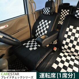 運転席シートカバー ダイハツ ムーヴ キャンバス (MOVE_CANBUS) 専用 モノクロームチェック 運転席[1席分] シートカバー カーシートカバー ※オーダー受注生産(約45日)代引き不可